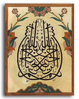 Bismillah-with-mughal-art