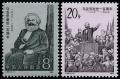 Marx stamp 4
